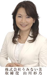 株式会社うみない美 取締役 山川杉乃
